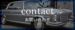 contact -お問い合わせ-