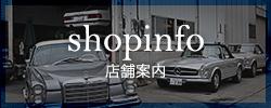 shopinfo -店舗案内-